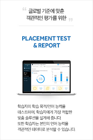 Placement test & report