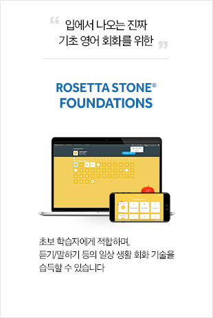 Rosettastone Foundations