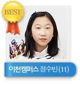이천캠퍼스 정해빈(9)