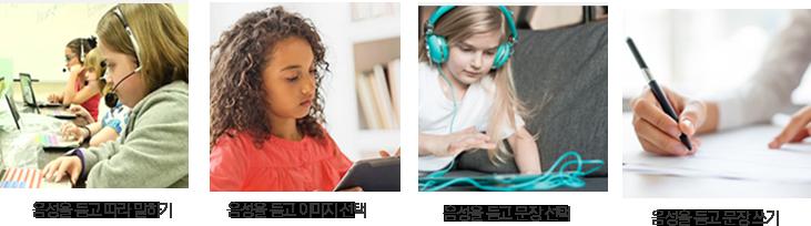 음성을 듣고 따라 말하기, 음성을 듣고 이미지 선택, 음성을 듣고 문장 선택, 음성을 듣고 문장 쓰기