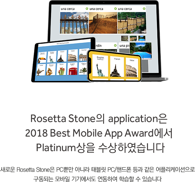 Rosetta Stone의 application은  2018 Best Mobile App Award에서  Platinum상을 수상하였습니다 새로운 Rosetta Stone은 PC뿐만 아니라 태블릿 PC/핸드폰 등과 같은 어플리케이션으로 구동되는 모바일 기기에서도 연동하여 학습할 수 있습니다
